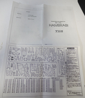 HAMBRABI_000-1.jpg